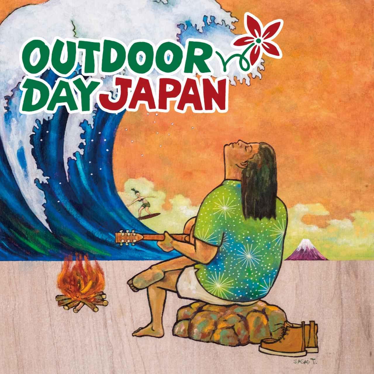 画像: 画像出典:アウトドアデイジャパン outdoorday.jp