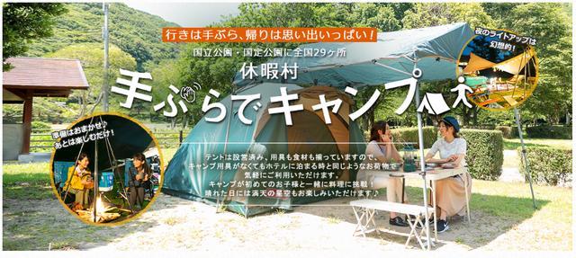 画像: 休暇村公式サイトより www.qkamura.or.jp