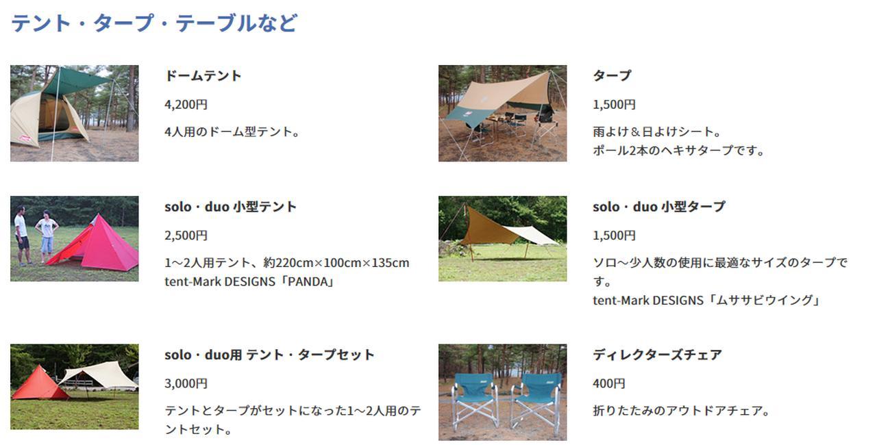 画像: PICA西湖公式サイト www.pica-resort.jp