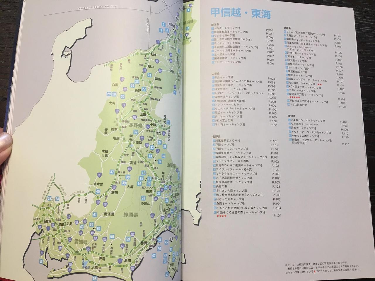 画像: 一般社団法人 日本オートキャンプ協会 発行「オートキャンプハンドブック&ロケーションガイド」