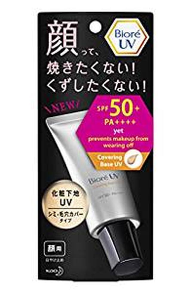 画像: Amazon | ビオレUV 化粧下地UV シミ・毛穴カバータイプ | ビオレ | UVカット・日焼け止め 通販