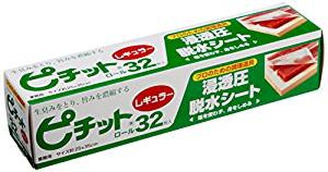 画像: Amazon.co.jp : オカモト 業務用ピチット レギュラー 32R(32枚ロール) : ホーム&キッチン