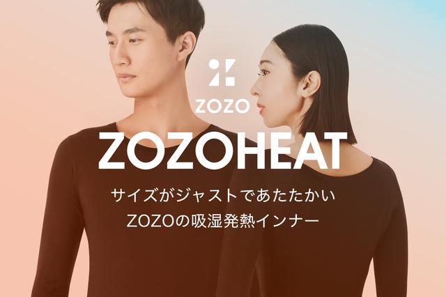 画像1: corp.zozo.com