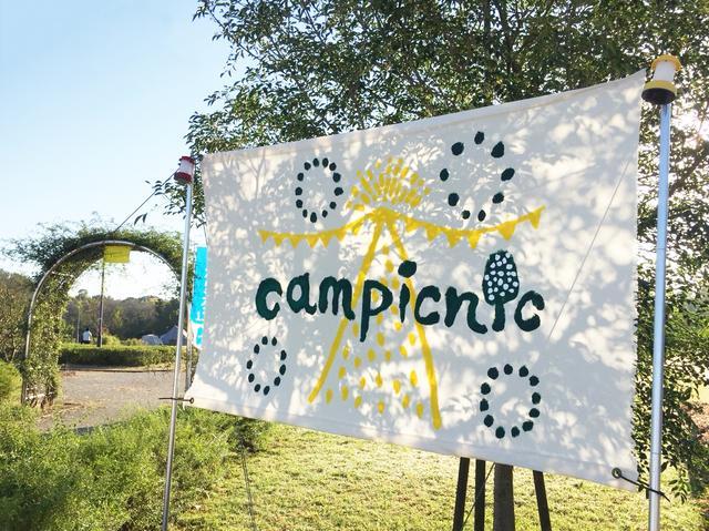 画像1: キャンプを知らない人にキャンプを身近に「campicnic(キャンプ × ピクニック)」