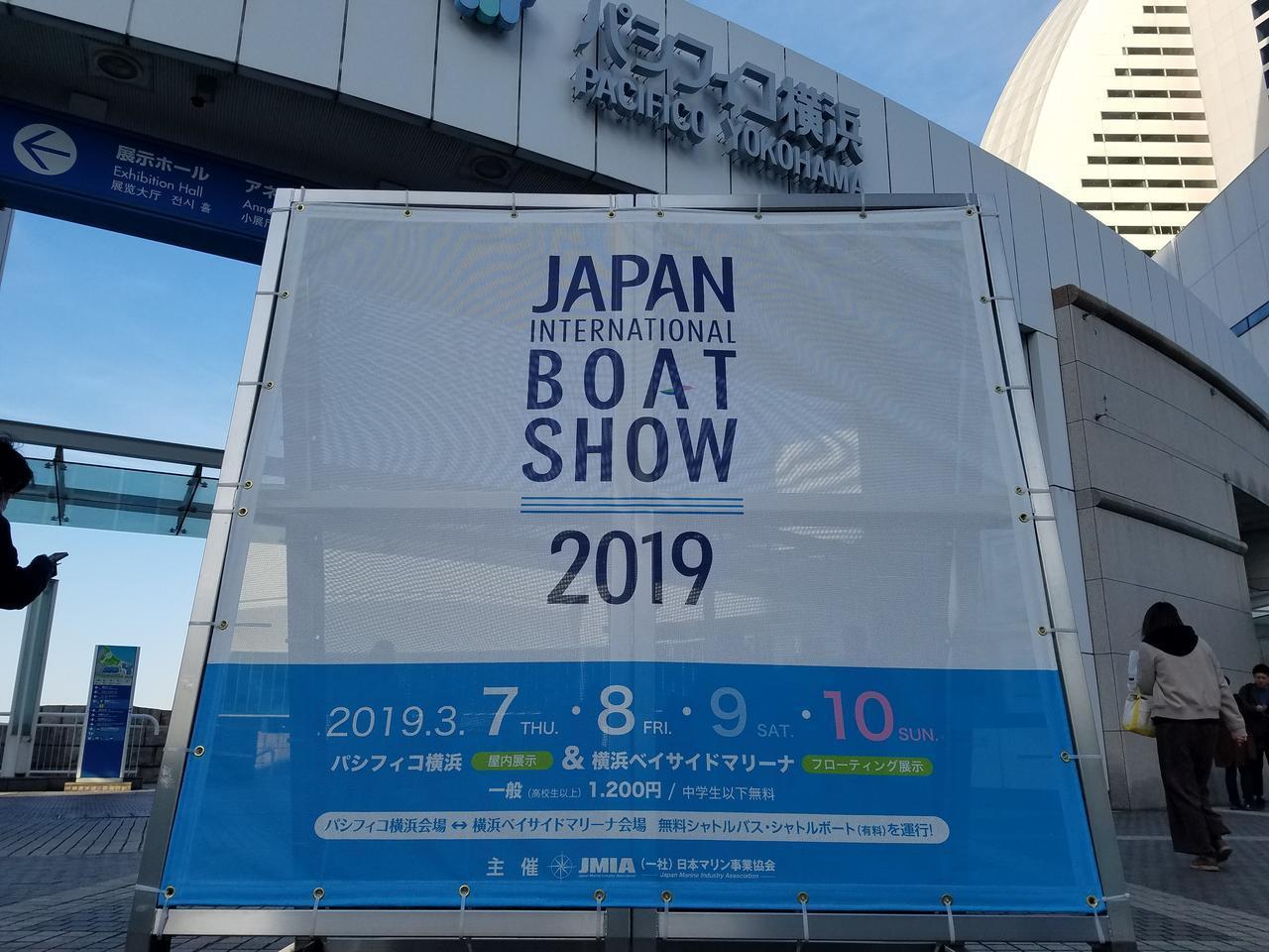 画像: ジャパンインターナショナルボートショー2019(撮影・編集部)