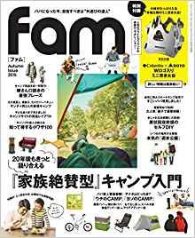 画像: fam Autumn Issue 2015 (三才ムックvol.821) | |本 | 通販 | Amazon