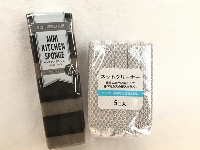 画像: 100円ショップで購入したスポンジ (画像:筆者撮影)