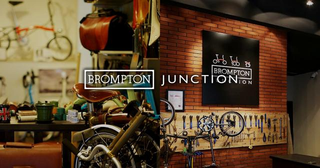 画像: BROMPTON JUNCTION