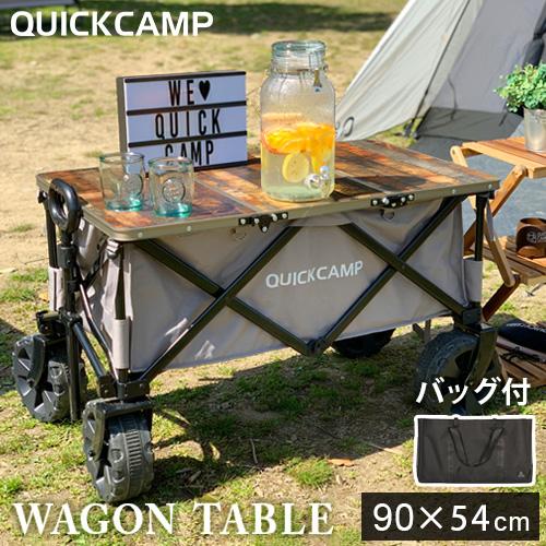 画像: クイックキャンプ QUICKCAMP ワゴンテーブル