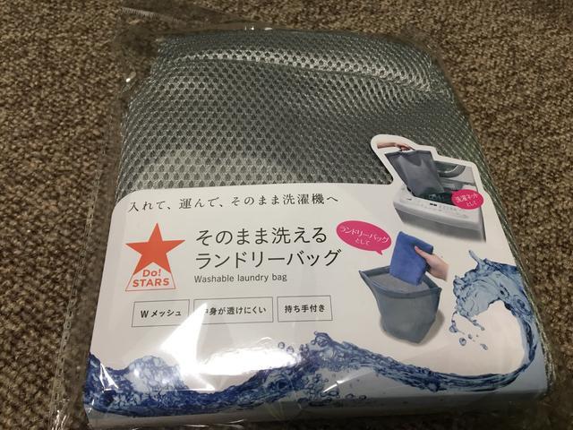 画像: 「キャン★ドゥ」そのまま洗えるランドリーバッグ Wメッシュ仕様で中身が透けにくく、持ち手も付いています。(画像:筆者撮影)