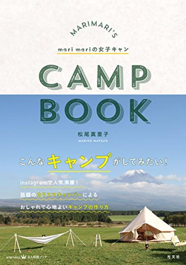 画像: marimariの女子キャン (美人時間ブック) | 松尾 真里子 |本 | 通販 | Amazon