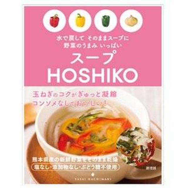 画像: Amazon | 無塩 無添加 スープ用 乾燥野菜 HOSHIKO 10g入 X2袋 (着色料 保存料 不使用) (熊本産 特別栽培のお野菜100%使用) | 野彩八巻 | 乾燥野菜 通販