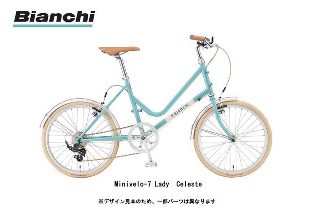 画像: BIANCHI(ビアンキ) Minivelo-7 Lady