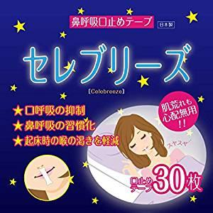 画像: Amazon | 【 セレブリーズ 30枚入り】 口閉じテープ いびき防止テープ イビキ対策グッズ [ 日本製 ] [30回用] 1個 | セレブリーズ | いびき軽減グッズ