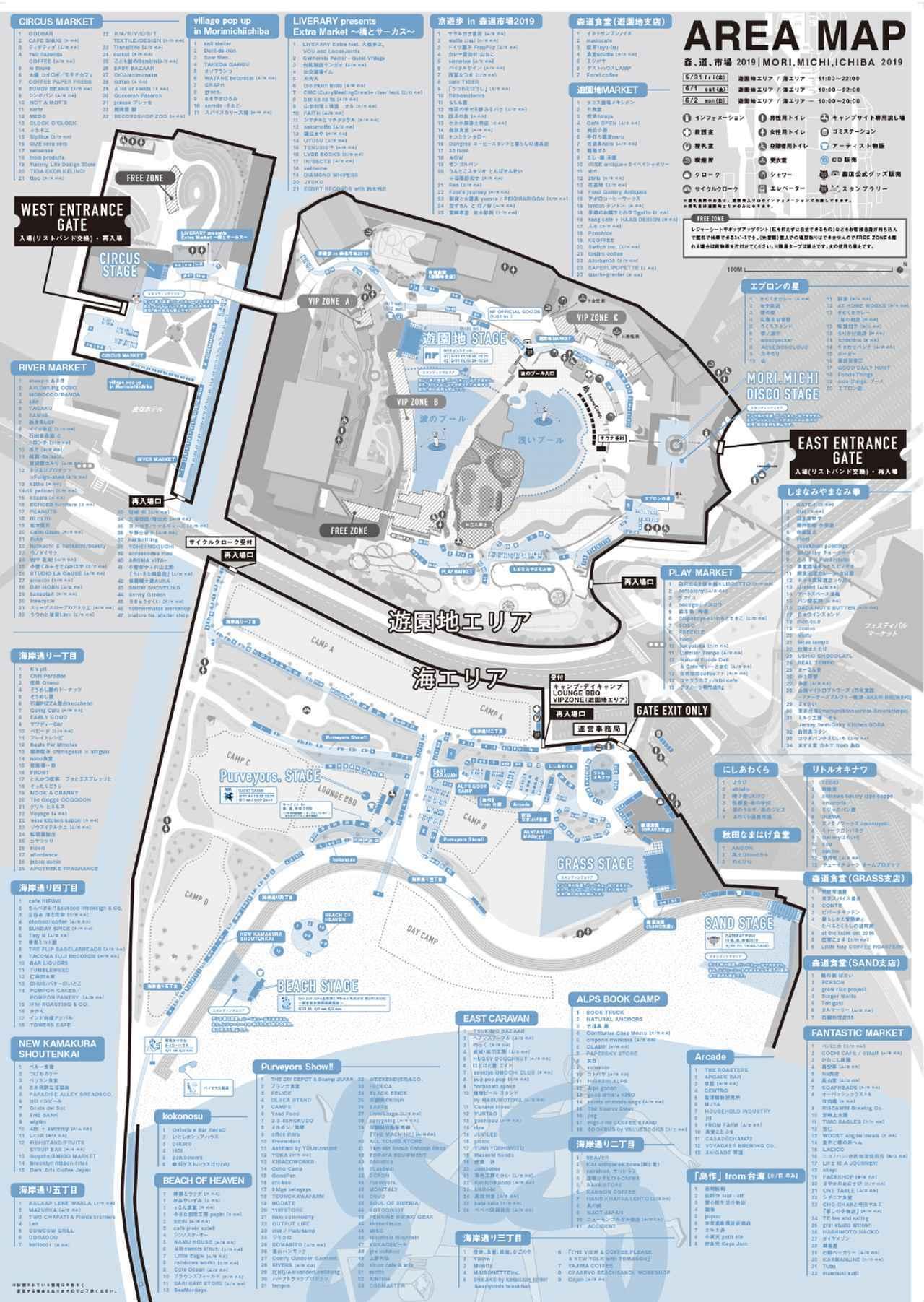 画像: 「森、道、市場」公式サイトより http://mori-michi-ichiba.info/map/