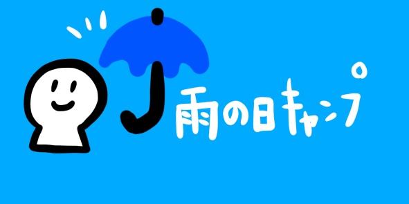 画像: 梅雨間近! 雨の日のキャンプの楽しみ方は?? - ハピキャン(HAPPY CAMPER)