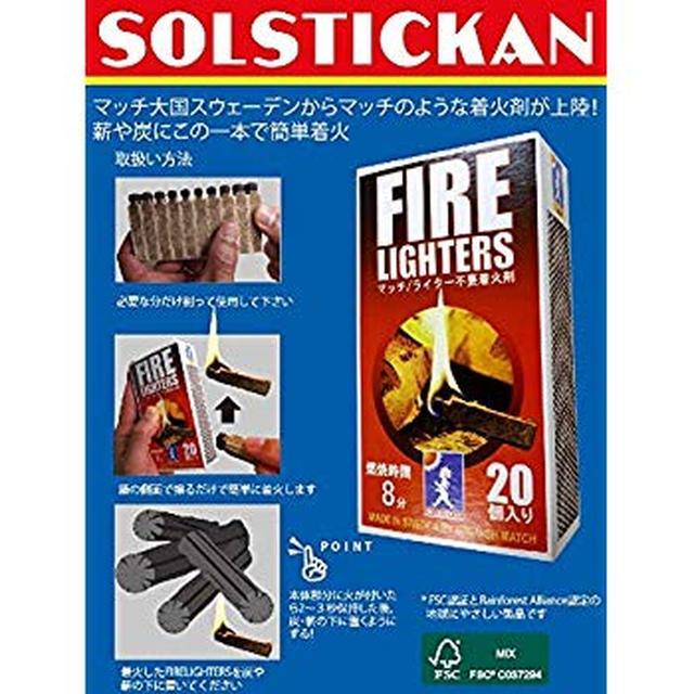 画像: Amazon | マッチ、ライター不要の着火剤 着火剤 FIRE LIGHTERS 20本入り×1箱 | FIRE LIGHTERS | 着火剤