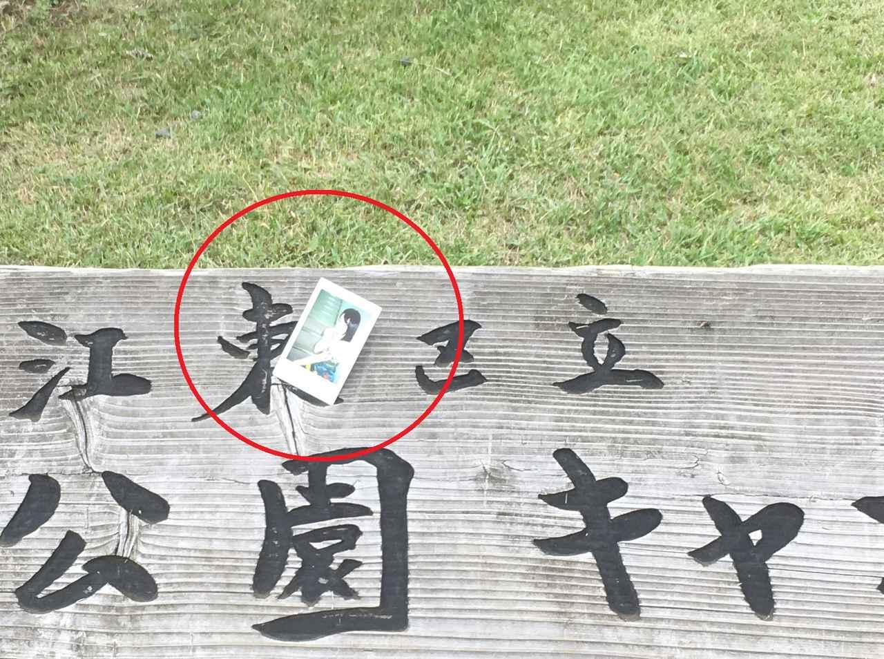 画像: 筆者撮影 ※①の正解⇒漢字「東」の位置