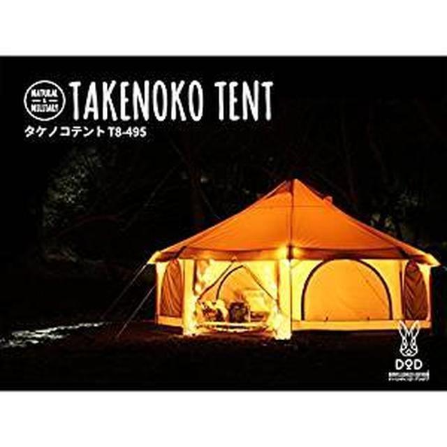画像: Amazon | D.O.D(ドッペルギャンガーアウトドア) タケノコテント ベージュ/オレンジ T8-495 | DOD(ディーオーディー) | テント本体