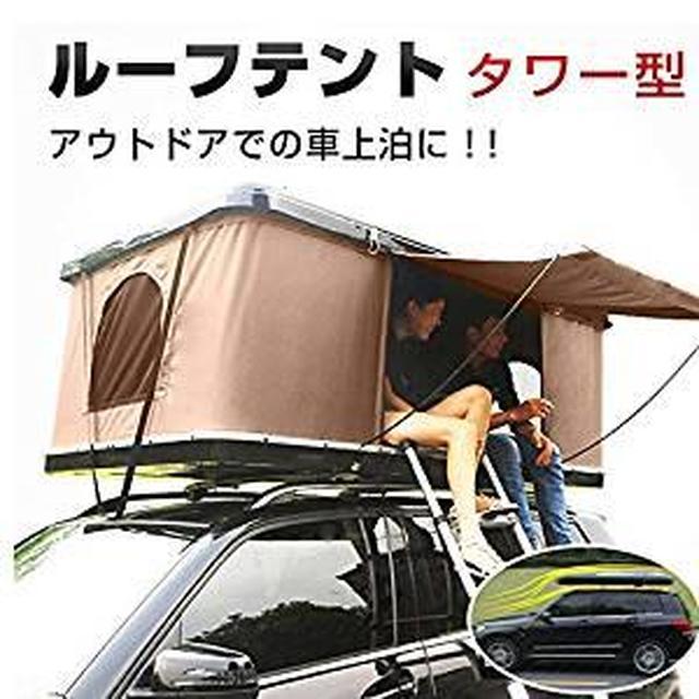 画像: Amazon | はしご付き 車上泊 ルーフテント 車上テント カールーフテント キャンピング [並行輸入品] | 通販のトココ | テント