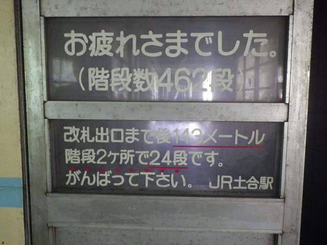 画像2: 筆者撮影(土合駅にて)