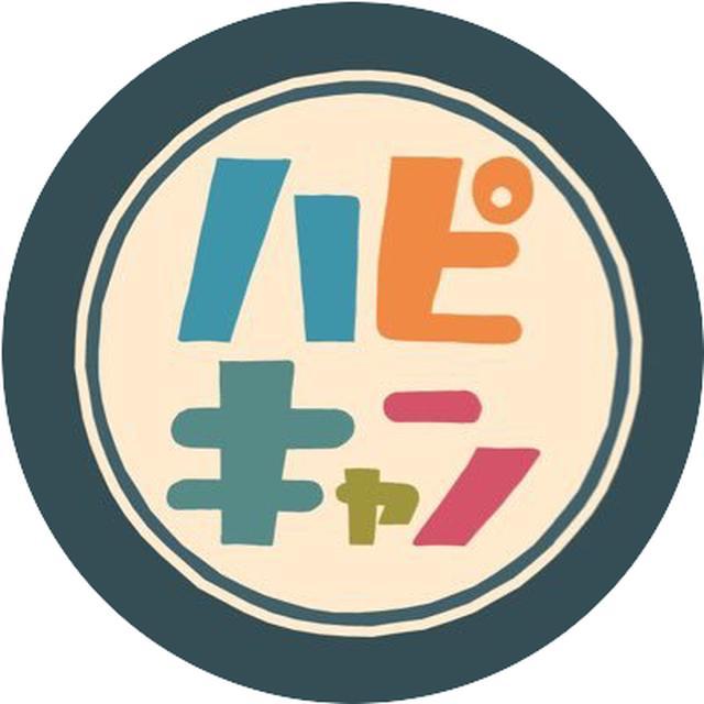 画像4: 8月23-25日開催決定! ハピキャン初の野外イベントin愛知高原・奥三河のおすすめ観光ルートを先取りしよう