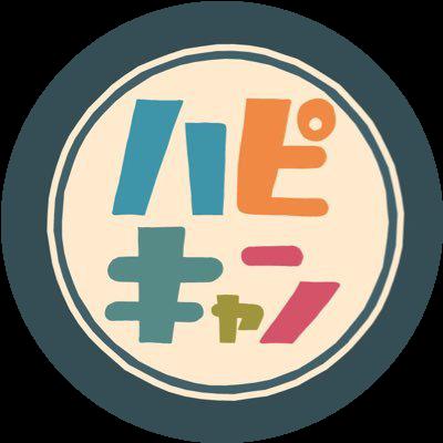 画像1: 8月23-25日開催決定! ハピキャン初の野外イベントin愛知高原・奥三河のおすすめ観光ルートを先取りしよう