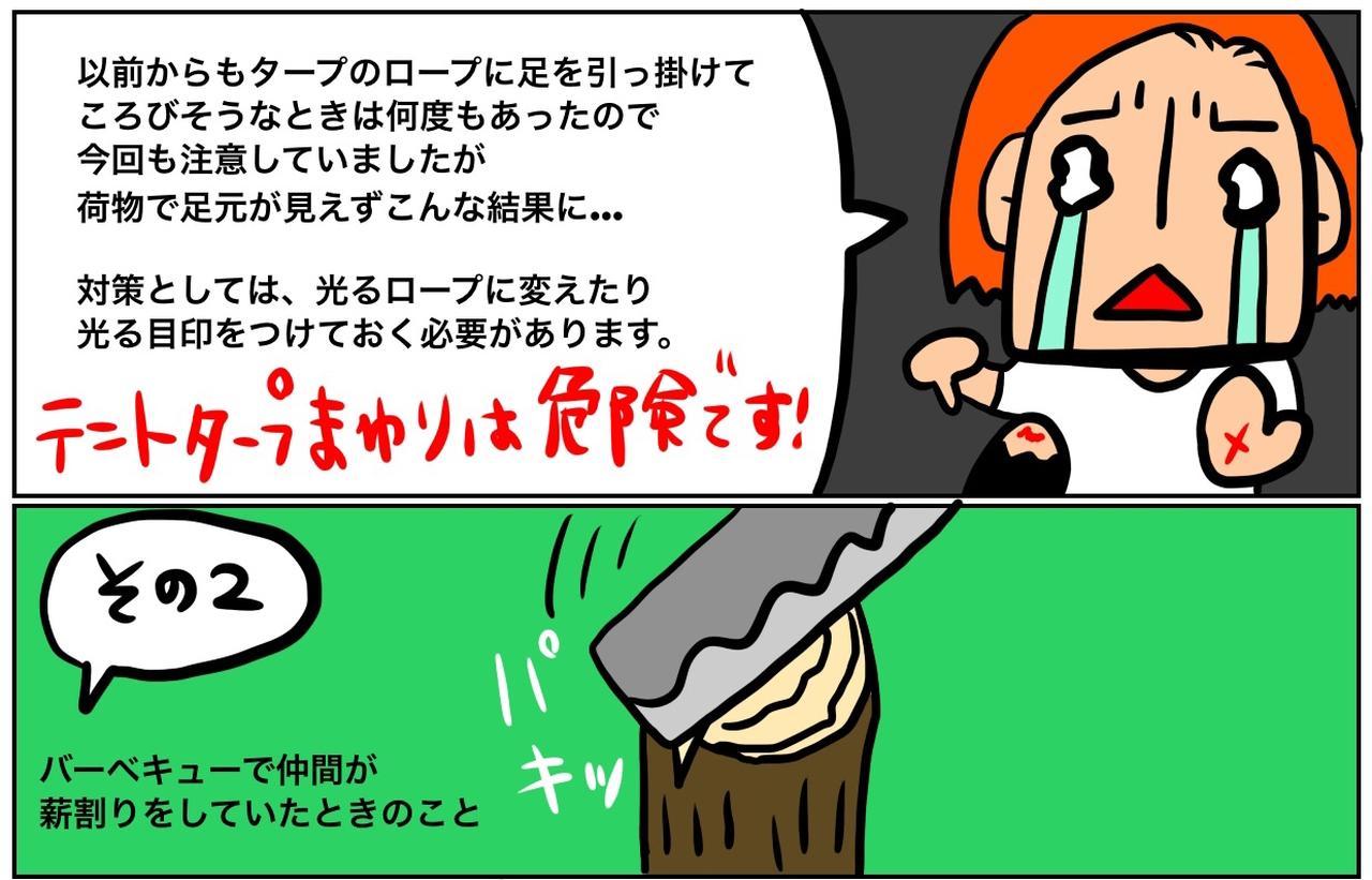 画像3: 筆者直筆イラスト hamada-ayano.com