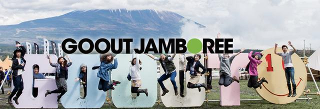 画像1: GO OUT JAMBOREE公式Facobookページより www.facebook.com