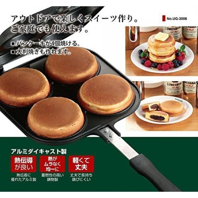 画像: パンケーキメーカー キャスト アルミ UG-3006 大判焼き スイーツ お菓子 アウトドア キャプテンスタッグ :UG-3006:フレンドレジャーY - 通販 - Yahoo!ショッピング
