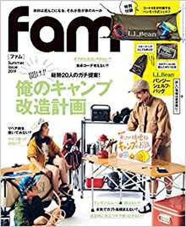 画像: fam Summer Issue 2019 (三才ムック) | |本 | 通販 | Amazon