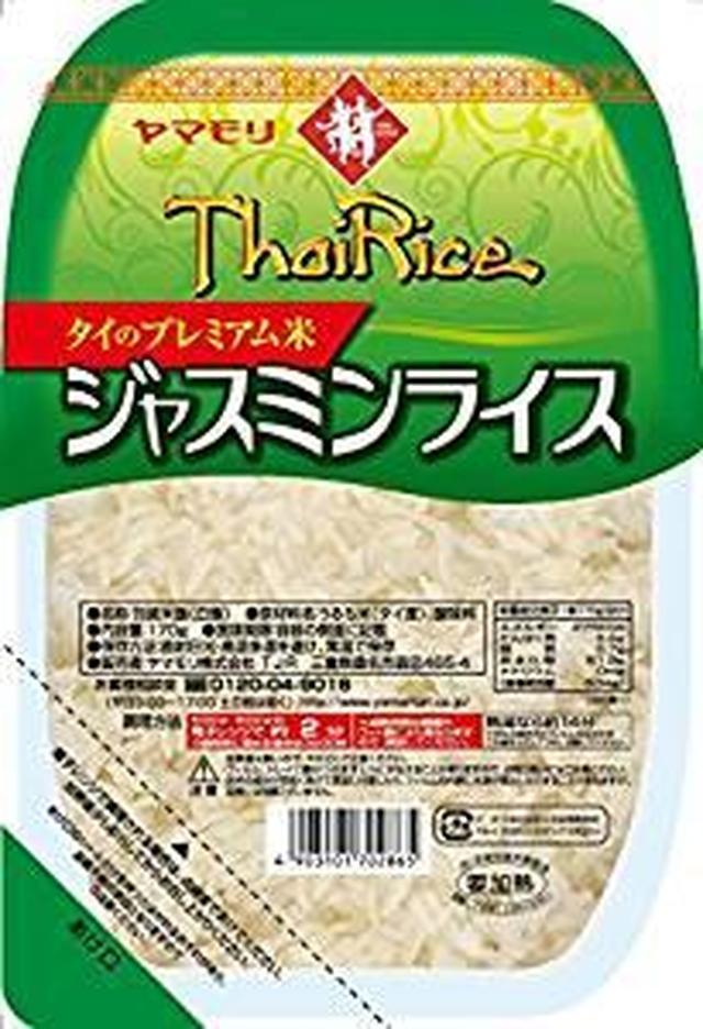 画像: Amazon | ヤマモリ ジャスミンライス 170g×4個 | ヤマモリ | ごはんパック 通販