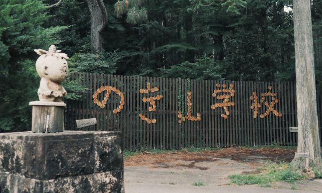 画像: 編集部撮影・のき山学校の入り口