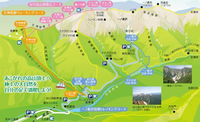 画像: 谷川岳/谷川岳ロープウェー株式会社
