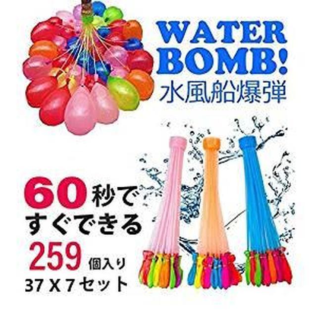 画像: Amazon | 水風船 大量 マジックバルーン お風呂遊びに最適 259個(37個×7束) ホースアダプター 水爆弾 自動 60秒で一気に作れる水風船 自動的に完成 おもちゃ 暑い夏の水遊びに子供玩具 バーベキュー こどもの日 夏祭り イベント用品 | 風船・バルーン | おもちゃ