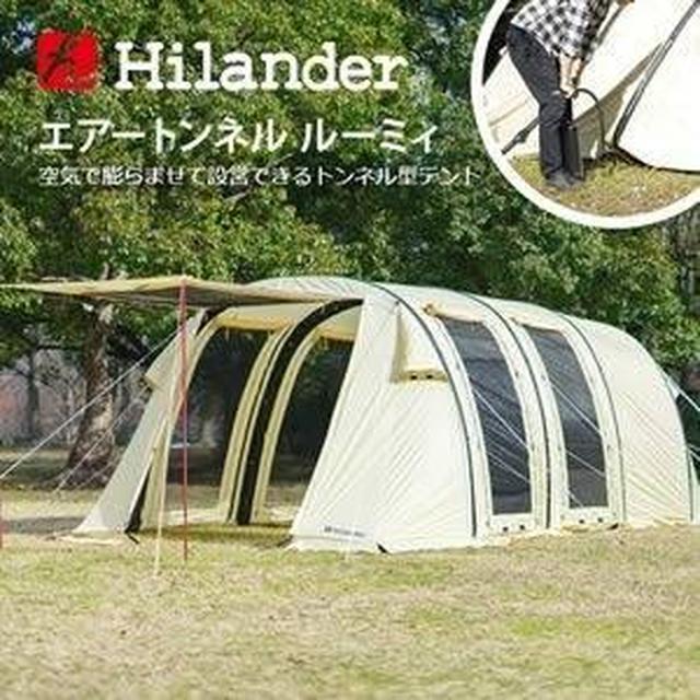画像: Amazon | Hilander(ハイランダー) エアートンネル ROOMY | Hilander(ハイランダー) | テント本体