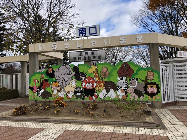 画像: snapmart.jp 茶臼山動物園イメージ
