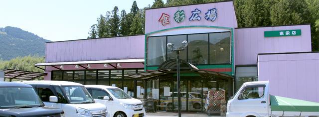 画像: 食彩広場 東栄店