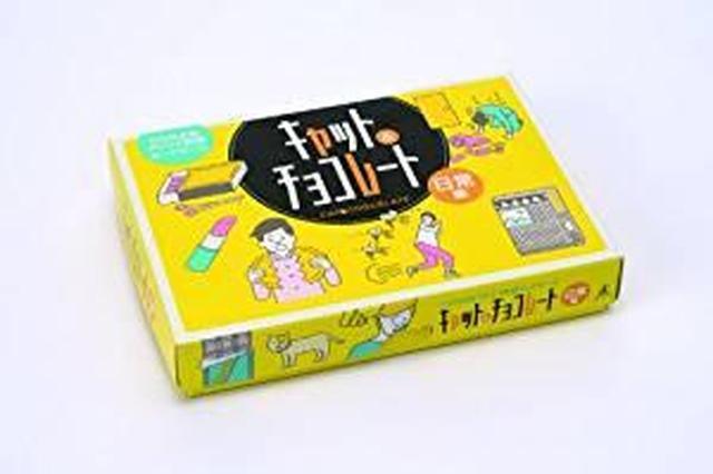 画像: Amazon | キャット&チョコレート 日常編 (Cat&chocolate) カードゲーム | 脳トレ・学習ゲーム | おもちゃ