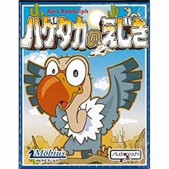 画像: Amazon | ハゲタカのえじき (Hol's der Geier) 日本語版 カードゲーム | カードゲーム・トランプ | おもちゃ