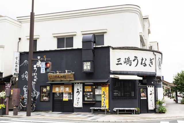 画像1: ちょっと寄り道♪  すみの坊 三嶋大社前店でご当地グルメの『うなぎたい焼』を購入