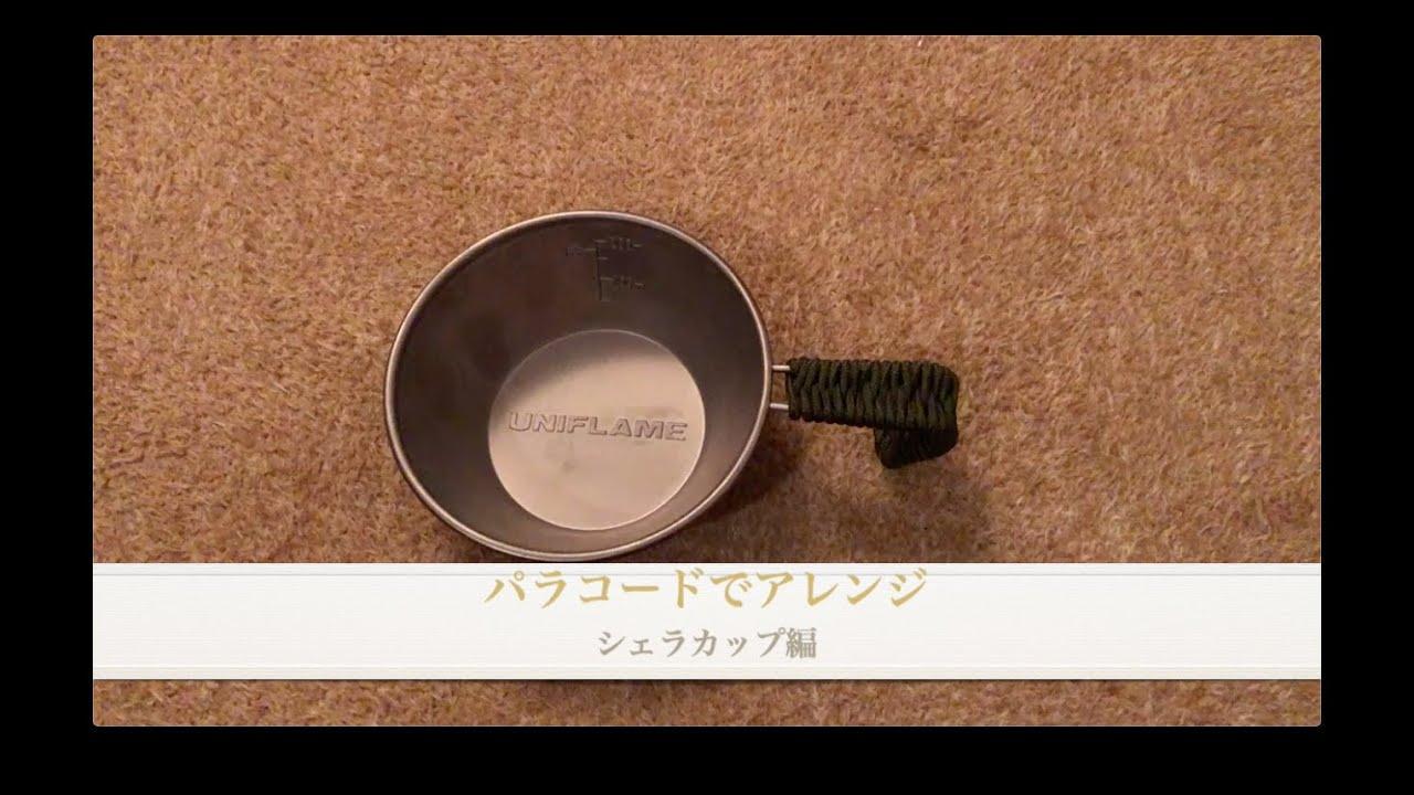 画像: パラコードでアレンジ!オリジナルシェラカップの作り方!! www.youtube.com