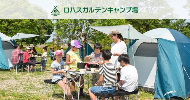 画像: 埼玉県神川町の手ぶら温泉キャンプ・ロハスガルテンキャンプ場