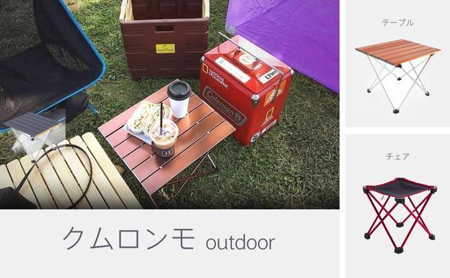 画像: Amazon | アウトドア テーブル キャンプ テーブル アウトドア ピクニック用 軽量 ロールテーブル 折りたたみ ポータブル コンパクト bbqテーブル レジャー テーブル 折りたたみ式 アルミ合金製 収納バッグ付き (MBLU) | クムロンモ | テーブル・チェアセット
