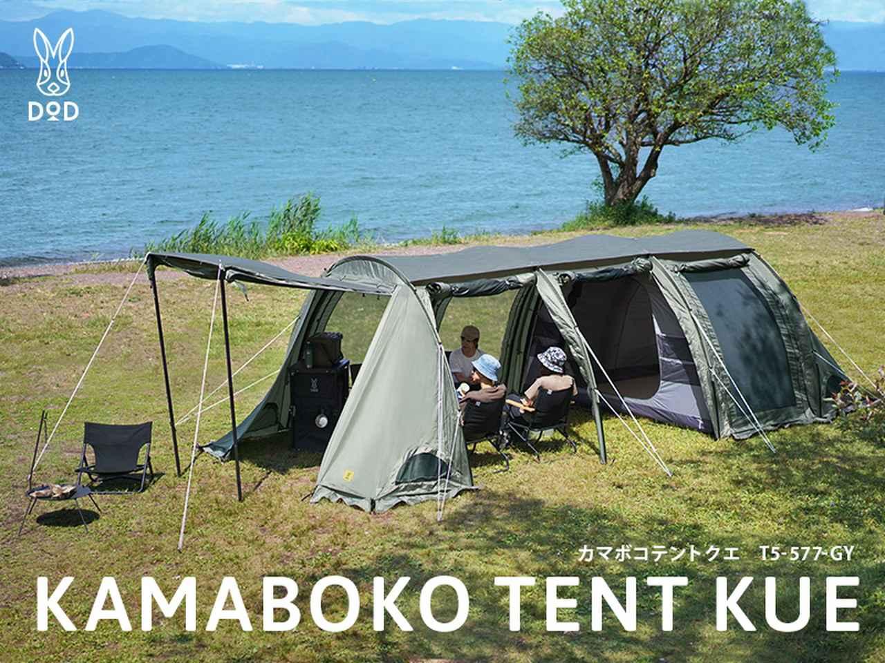 画像: カマボコテントクエ - DOD(ディーオーディー):キャンプ用品ブランド