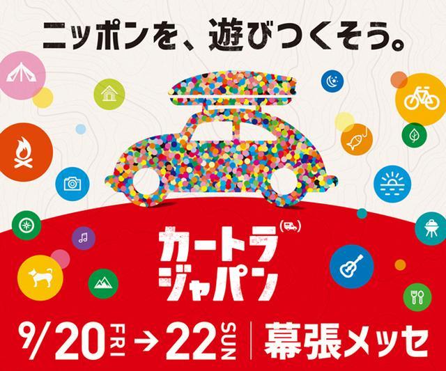 画像: www.cartra.jp