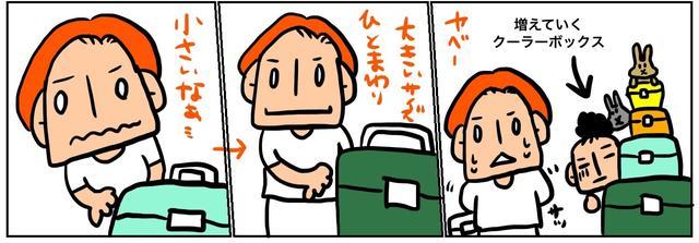 画像5: 筆者直筆イラスト hamada-ayano.com