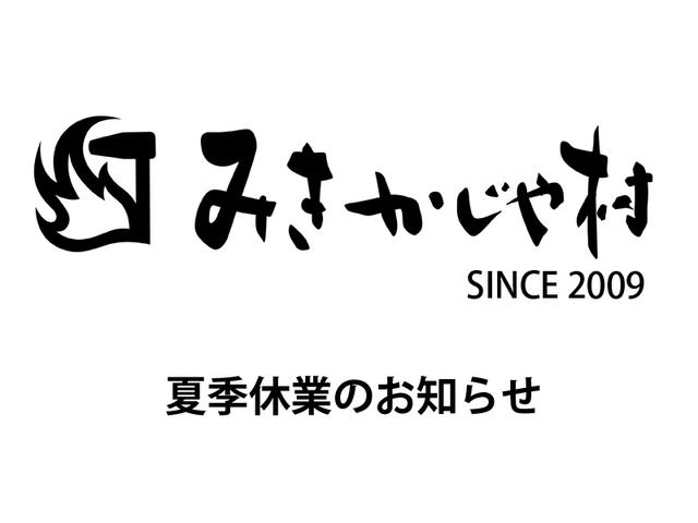 画像: みきかじや村 online shop -三木金物オフィシャルサイトです-