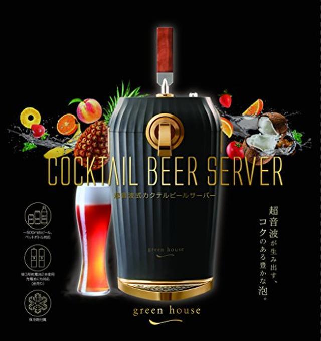 画像1: 【お酒好き必見】極上のビールをキャンプ場で! おすすめのビアサーバー3選