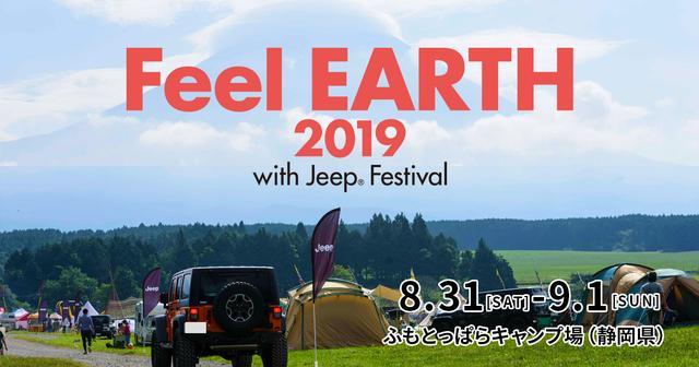 画像: Feel EARTH 2019 with Jeep® Festival | エイ出版社